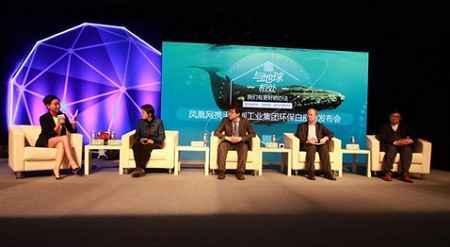 凤凰-赢创环保白皮书发布,智库助力科技环保加速