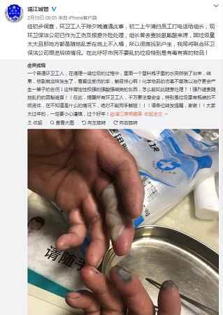 环卫工的手被严重腐蚀 有毒废弃物怎能随意处理