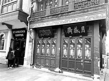 北京前门大街部分老字号或将撤离 14家商户已接通知