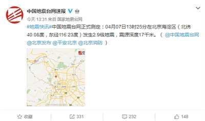 北京海淀发生2.9级地震 专家:系正常孤立事件,无需恐慌
