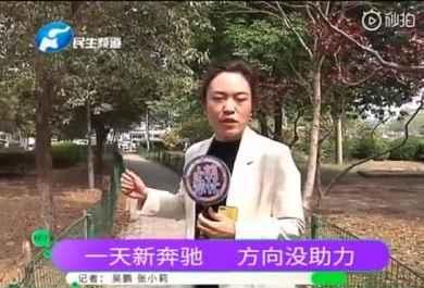 新奔驰故障维权受阻 郑州女车主:逼我坐引擎盖哭?
