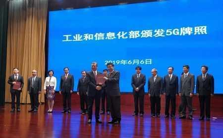 央视快讯:工信部向四家公司发放5G商用牌照