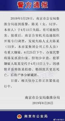 南京一集团员工因感情矛盾杀妻后将尸体分解藏匿