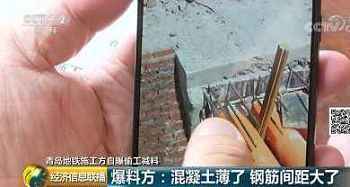青岛地铁施工方自曝偷工减料 记者实地探访