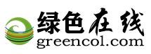 """""""绿色中国在线""""是以构建和谐社会、推进社会文明进程为导向,以传播国内外绿色经济、绿色能源、绿色文"""